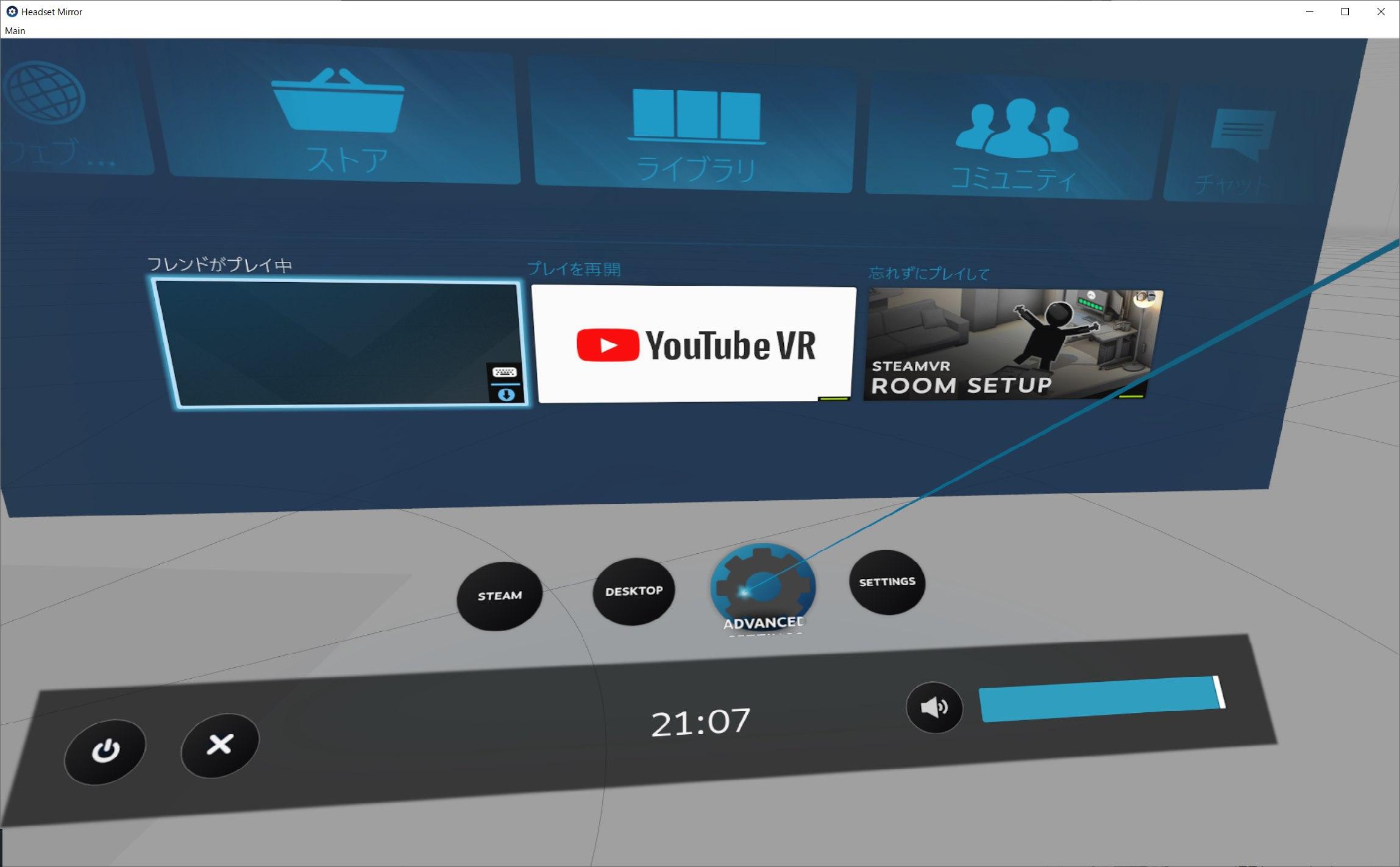 VIVE/SteamVRで地面(床)の高さをピタッと楽に調節する方法