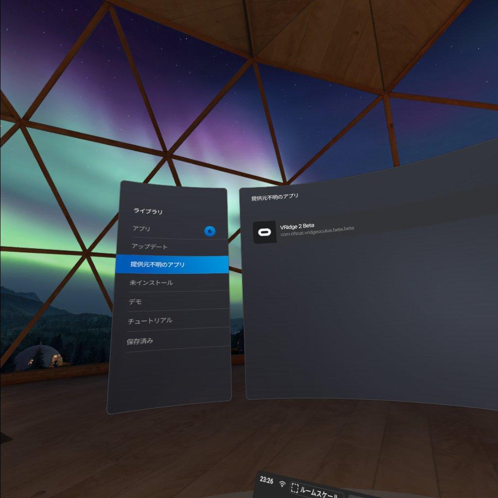 Oculus Quest/Oculus Goに非公式アプリ(apk)をインストール